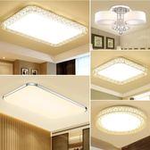 簡約現代led客廳燈長方形吸頂燈具三室兩廳套餐套裝組合臥室燈飾台北日光igo