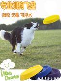 飛盤狗專用飛盤邊牧金毛馬犬訓練飛碟可浮水耐咬訓犬玩具寵物用品 創意家居生活館