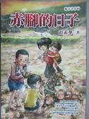 【書寶二手書T4/兒童文學_JQG】赤腳的日子_彭素華