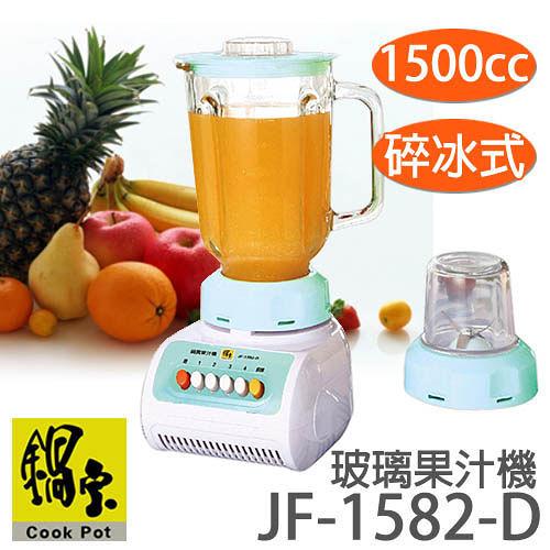 【CookPot 鍋寶】JF-1582-D 大容量1500c.c.碎冰式果汁機【全新原廠公司貨】
