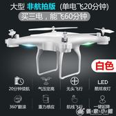 專業高清 遙控飛機玩具無人機航拍飛行器四軸充電兒童直升機航模 優家小鋪 igo