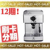 《分期零利率+贈好禮》Electrolux EES200E / EES-200E 伊萊克斯 半自動咖啡機 ( EES200 強化)