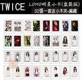 TWICE 明星小卡 LOMO卡片盒裝版附小木夾子+麻繩組E808-E【玩之內】韓國周子瑜 momo sana