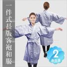 台灣製 TaiRay一件式長版和服.SPA桑拿按摩客袍(TC布)-兩色[68396]