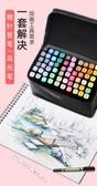 【40色】馬克筆套裝 手繪動漫繪畫油性彩色雙頭全套【聚可愛】