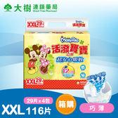 滿意寶寶-活潑寶寶紙尿褲 XXL號116片(29片x4包)-箱購 大樹