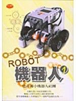 二手書博民逛書店《ROBOT機器人》 R2Y ISBN:978986688176