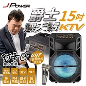 震天雷15吋爵士-拉桿式行動KTV藍牙音響J-102-15-D1支援手機/平板/USB/Micro SD/3.5mm/NFC功能