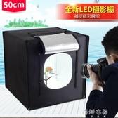 50cm攝影棚便捷式攝影箱套裝LED光源照相攝影屋柔光箱