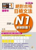攜帶本增訂版新制對應 絕對合格!日檢文法N1(50K+MP3)