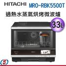 【新莊信源】33公升【HITACHI 日立】過熱水蒸氣 烘烤微波爐 MRO-RBK5500T(S) / MRORBK5500TS