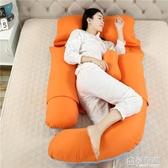 孕婦枕 孕婦枕頭護腰側睡枕側臥靠枕孕期u型多功能托腹睡覺抱枕套裝神器  ATF  極有家