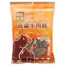 【金門良金】牛肉乾-原味   180g±...