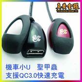 【真黃金眼】機車小U  紅黑雙色版 機車USB 支援QC3.0快速充電 防水供電座 免鑽孔安裝