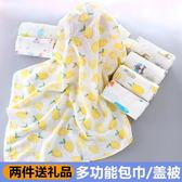包巾 紗布浴巾嬰兒純棉包巾裹布夏季