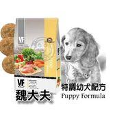 【培菓平價寵物網】美國VF魏大夫》特調幼犬雞肉+米配方-7kg