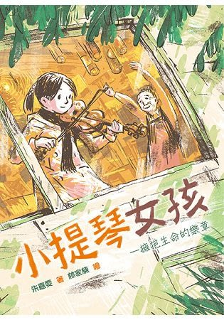 小提琴女孩    擁抱生命的樂章