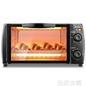 烤箱 Midea/美的 T1-L101B多功能電烤箱家用烘焙小烤箱烘干迷你干果機 mks生活主義