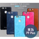 HUAWEI 華為 P9 Plus 逸彩系列 TPU+PU 超薄 全包邊 皮殼 手機殼 保護殼 手機套 矽膠套