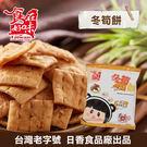 【食在好味】香酥脆冬筍餅(植物五辛素) 70g/包 懷舊的小點心
