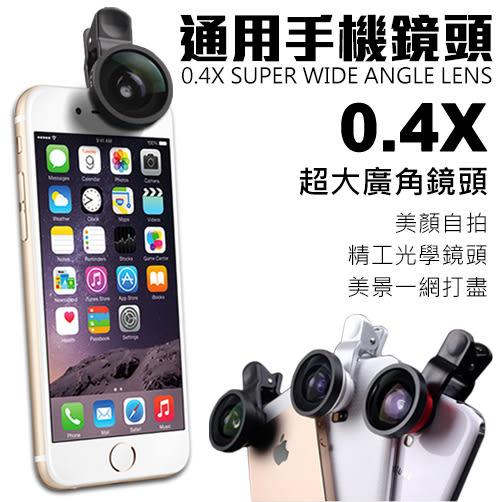 手機 廣角鏡頭 四倍超廣角(壓克力) 通用 0.4X 3色 圓夾 C型夾 美顏自拍 玻璃鏡頭 iPhone 6 HTC 三星 ASUS