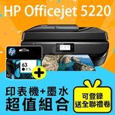 【印表機+墨水送禮券組】HP OfficeJet 5220 All-in-One 商用噴墨多功能事務機+F6U62AA/NO.63 原廠黑色墨水匣