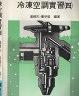 二手書R2YB 81年2月再版《工業職校 冷凍空調實習(四)》連錦傑 全華 17