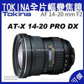 可傑 Tokina AT-X 14-20mm PRO DX AF 14-20mm F2.0 全片幅 廣角變焦鏡 公司貨