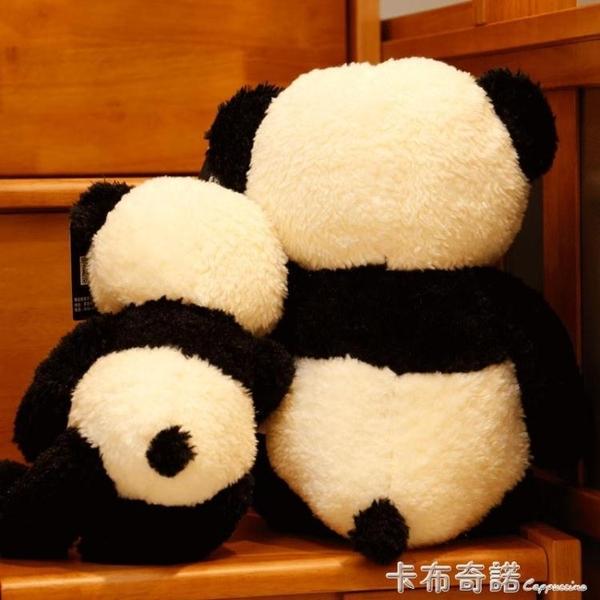 大熊貓公仔黑白熊貓公仔國寶毛絨玩具小熊玩偶女生生日禮物