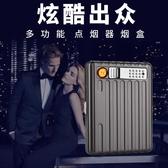 煙盒創意便攜防風煙盒usb充電打火機20支裝超薄香菸盒點煙器送長輩 快速出貨