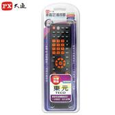 出清下殺★PX大通★東元TECO 全機型電視遙控器 MR1200