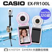 CASIO FR100L【24H快速出貨】送32G卡+伸縮自拍桿+原廠皮套 +螢幕貼(可代貼) 公司貨