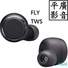平廣 送袋 Harman Kardon FLY TWS 藍芽耳機 真無線 台灣公司貨保1年 門市展售中