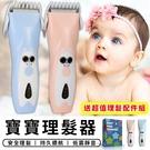 【台灣現貨 A050】嬰兒理髮器 寶寶理髮器 電推剪 剃刀 電剪 理髮器 電動理髮器 剃頭刀 剃髮 兒童