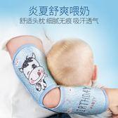 全館83折嬰兒手臂席冰絲席喂奶手臂席涼席兒童寶寶透氣夏季手臂墊胳膊墊