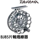 漁拓釣具 DAIWA BJ 85 [前打輪]
