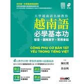 大學越南語名師教你越南語必學基本功:發音 圖解單字 常用會話
