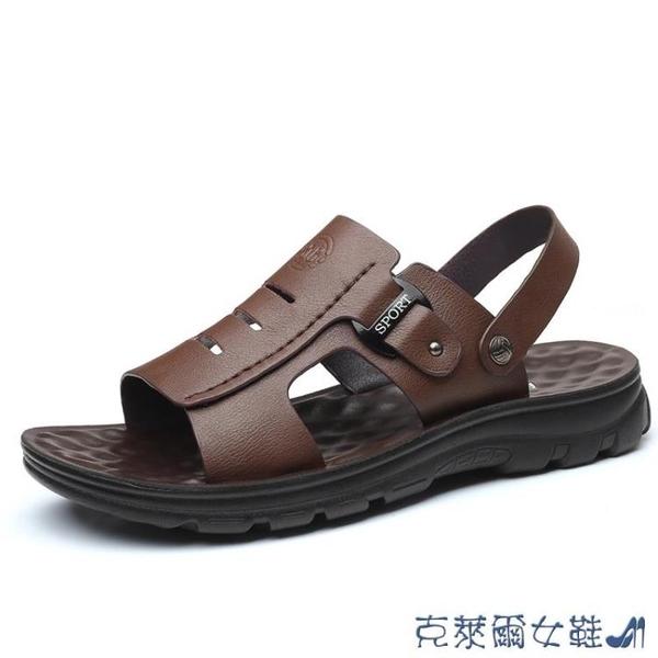 涼鞋 男士真皮涼鞋2021夏季新款休閒時尚沙灘鞋厚底兩用休閒外穿皮涼鞋 快速出貨