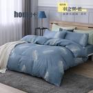 【BEST寢飾】雲絲絨 鋪棉涼被床包組 單人 雙人 加大 特大 均一價 羽之翼-藍 舒柔棉 台灣製造