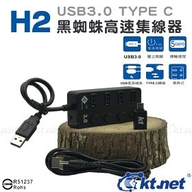 USB3.0/TYPE C/USB HUB/集線器/4PORT/壁掛式/獨立開關/高速/5GBPS/雙界面/