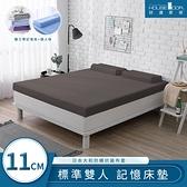 House Door 抗菌防螨11cm藍晶靈舒壓記憶床墊全配組-雙人可可棕
