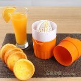 手動榨汁機 家用榨橙器檸檬水果榨汁機橙子迷你榨汁器【米蘭街頭】igo