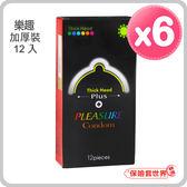 ★每盒$180★【保險套世界精選】Pleasure.加厚裝保險套(12入X6盒)