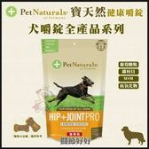 *KING WANG*PetNaturals寶天然健康嚼錠《Hip & Joint Pro關節好好(加強版)》60粒/包 犬嚼錠