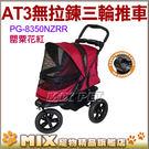 ◆MIX米克斯◆美國PET GEAR【PG-8350NZRR】AT3無拉鍊三輪寵物推車,無拉鍊設計,輕鬆摺疊收納
