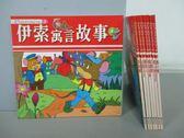 【書寶二手書T4/兒童文學_GMJ】伊索寓言故事_灰姑娘_白雪公主等_共8本合售