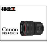 ★相機王★Canon RF 15-35mm F2.8 L IS USM 平行輸入