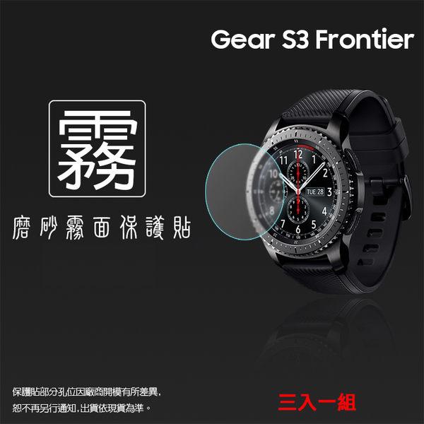 ◆霧面螢幕保護貼 SAMSUNG Gear S3 Frontier/Gear S3 Classic 智慧手錶 保護貼 軟性【一組三入】