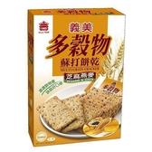 義美多穀物蘇打餅乾-芝麻燕麥270g【愛買】
