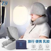 乳膠U型枕帶帽坐飛機枕頭旅行枕成人脖子護頸枕 檸檬衣舍